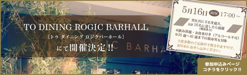 2021年5月16日(日)婚活パーティー「TO DINING ROGIC BARHALL(トゥダイニングロジクバーホール)」17:00~