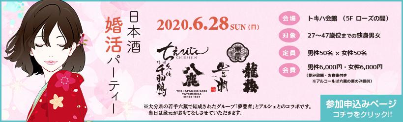 2020年6月28日(日)日本酒婚活パーティー「トキハ会館」17:00~