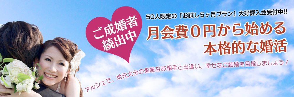 ご成婚者続出中!月会費0円から始める本格的な婚活