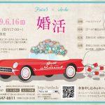 2019年6月16日(日)コラボ婚活パーティー「PULSE5 × アルシェ」大分市城崎町18:00~