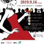 2019年9月16日(月・祝日)カクテル婚活パーティー「トキハ会館」17:00~