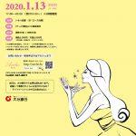 2020年1月13日(月・祝日)大分銀行×アルシェ コラボ婚活パーティー「トキハ会館」17:00~