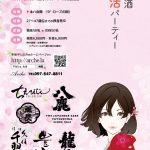 【延期・受付再開】2020年6月28日(日)日本酒婚活パーティー「トキハ会館」17:00~