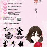 2020年4月5日(日)日本酒婚活パーティー「トキハ会館」17:00~